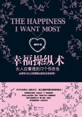 《幸福操纵术》(试读本)
