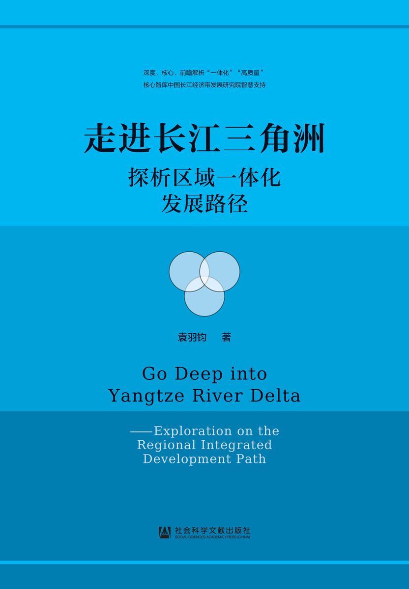 走进长江三角洲:探析区域一体化发展路径