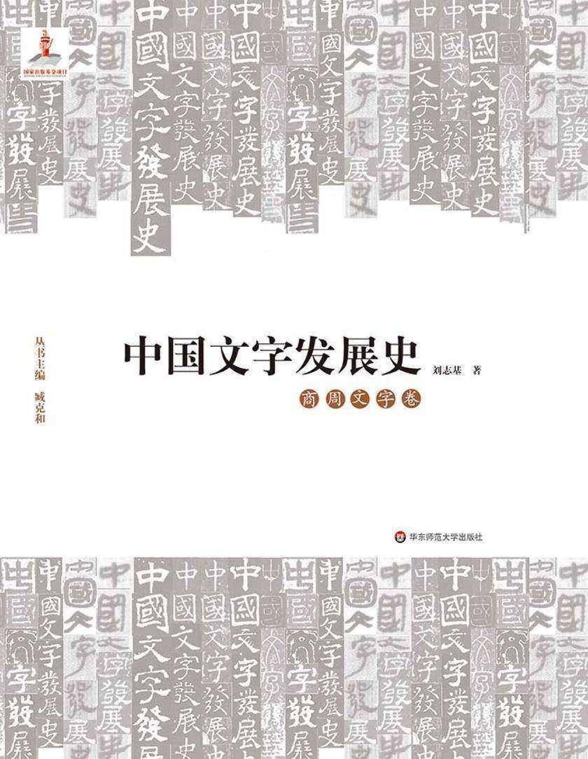 中国文字发展史·商周文字卷