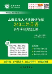 上海交通大学外国语学院243二外日语历年考研真题汇编