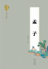 孟子(国学经典丛书)