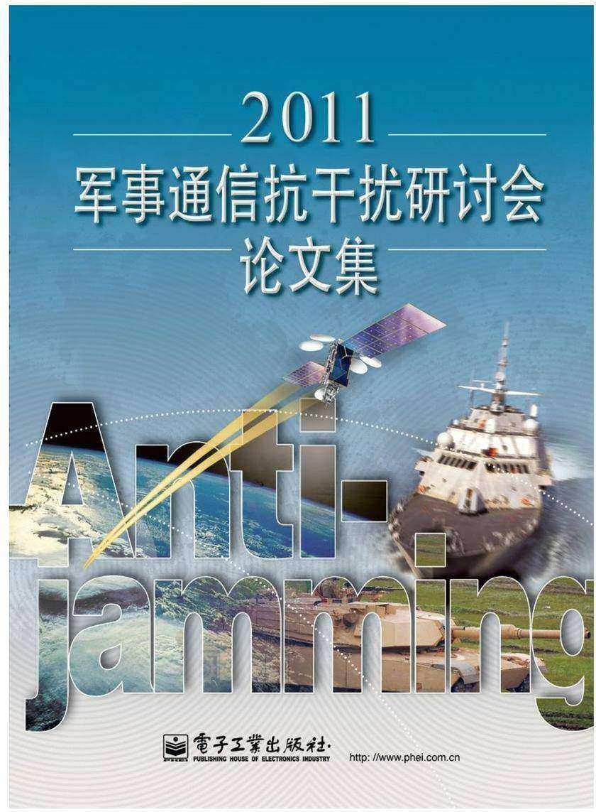 2011军事通信抗干扰研讨会论文集