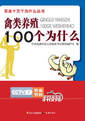 禽类养殖100个为什么(仅适用PC阅读)