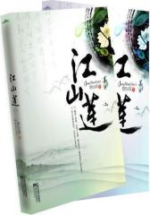 江山莲(试读本)