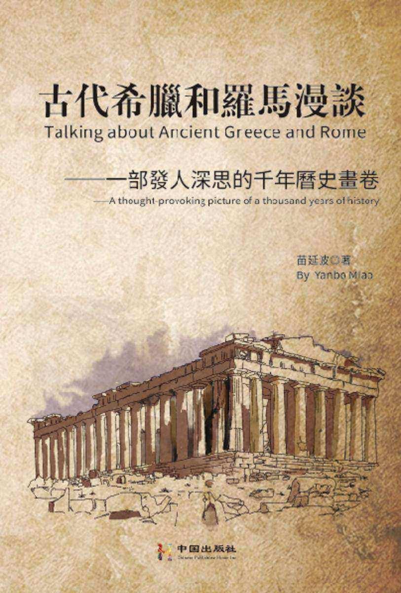 古代希腊与罗马漫谈