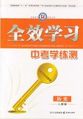 全效学习系列丛书:中考学练测.历史(仅适用PC阅读)
