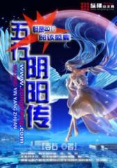 五行阴阳传(2)