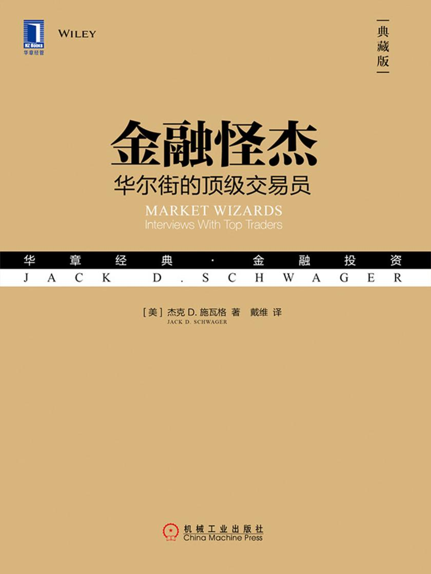 金融怪杰:华尔街的顶级交易员(典藏版)