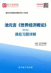 池元吉《世界经济概论》(第3版)课后习题详解