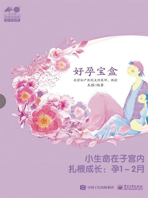 好孕宝盒.小生命在子宫内扎根成长:孕1~2月