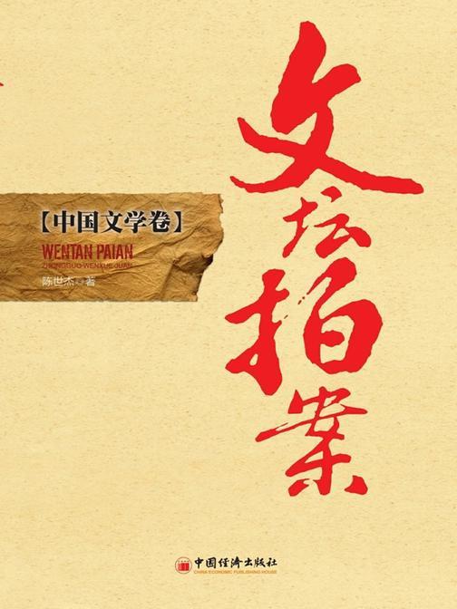 文坛拍案(中国文学卷)