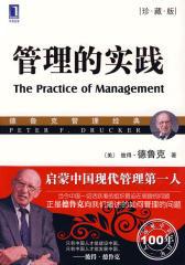 管理的实践(浓缩版)