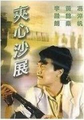 夹心沙展 粤语(影视)