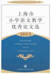 上海市小学语文教学优秀论文选2013