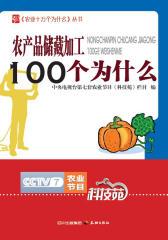 农产品储藏加工100个为什么(仅适用PC阅读)