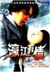 濠江有情(影视)