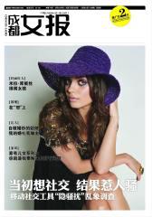 成都女报 周刊 2012年20期(电子杂志)(仅适用PC阅读)