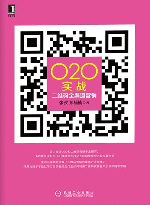 O2O实战:二维码全渠道营销