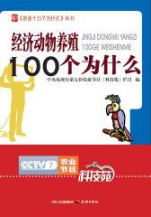 经济动物养殖100个为什么(仅适用PC阅读)