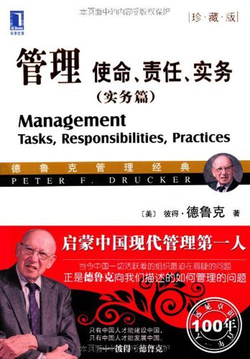 管理:使命、责任、实务(实务篇)(珍藏版)