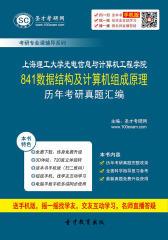 上海理工大学光电信息与计算机工程学院841数据结构及计算机组成原理历年考研真题汇编