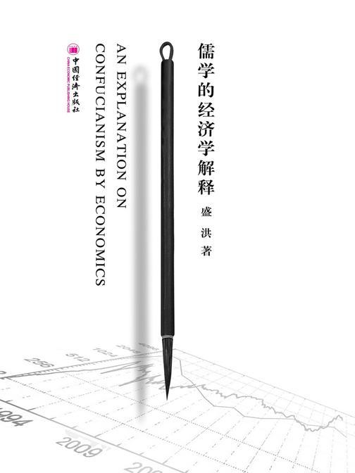 儒学的经济学解释