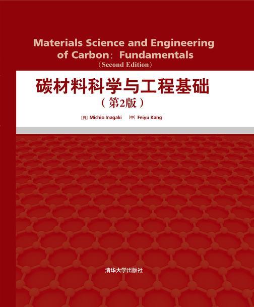 碳材料科学与工程基础=Materials science and engineering of carbon:fundamentals:第2版:英文