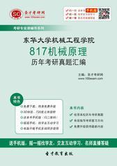 东华大学机械工程学院817机械原理历年考研真题汇编