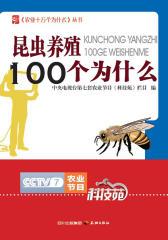 昆虫养殖100个为什么(仅适用PC阅读)