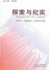 探索与纪实:2009年《金融时报》山西稿件选编
