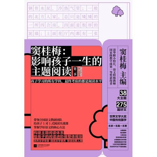 窦桂梅:影响孩子一生的主题阅读(第二季)(小学六年级专用)