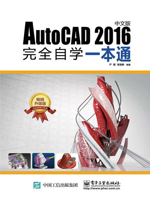AutoCAD 2016中文版完全自学一本通