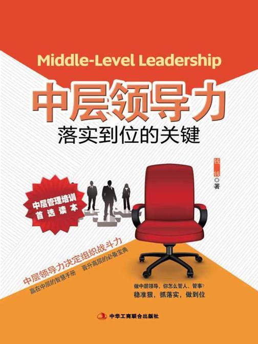 中层领导力——落实到位的关键