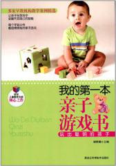 我的  本亲子游戏书