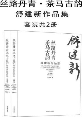 丝路丹青·茶马古韵:舒建新作品集:全2册:汉英对照