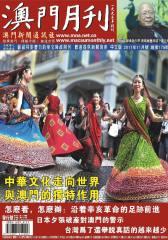 澳门月刊 月刊 2011年11期(电子杂志)(仅适用PC阅读)
