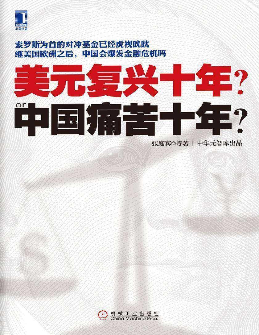 美元复兴十年?or中国痛苦十年?