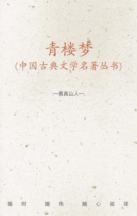 青楼梦(中国古典文学名著丛书)
