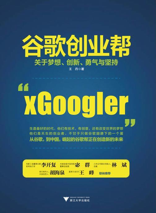 谷歌创业帮:关于梦想、创新、勇气与坚持