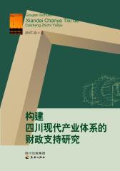 构建四川现代产业体系的财政支持研究(仅适用PC阅读)
