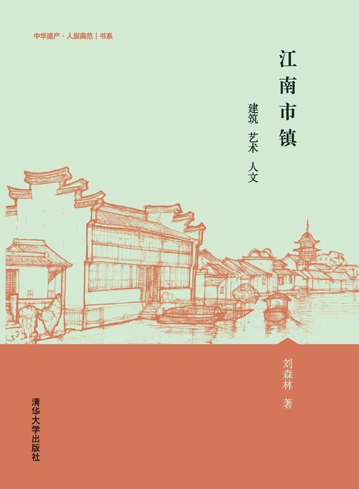 江南市镇——建筑 艺术 人文