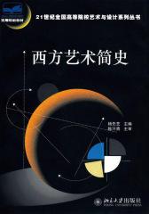 西方艺术简史(21世纪全国高等院校艺术与设计系列丛书)