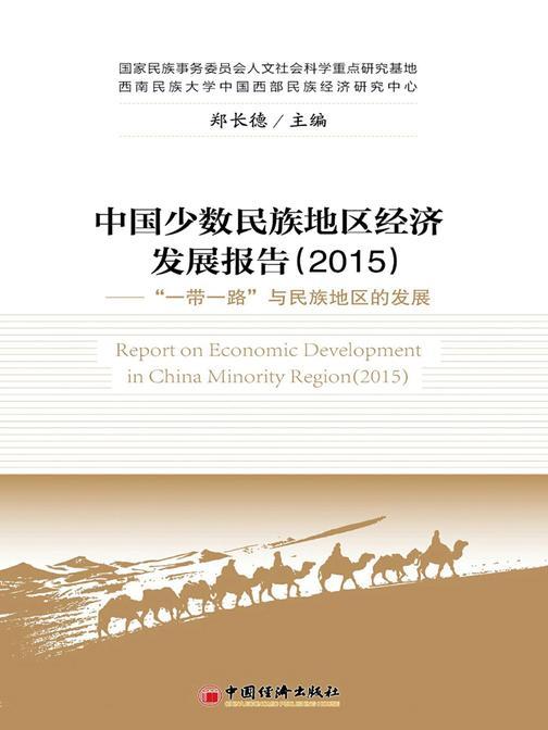 中国少数民族地区经济发展报告(2015)一带一路与民族地区的发展