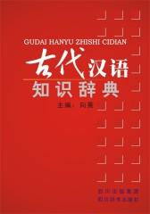 古代汉语知识辞典(仅适用PC阅读)