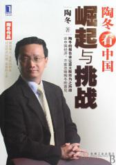 陶冬看中国——崛起与挑战(浓缩版)