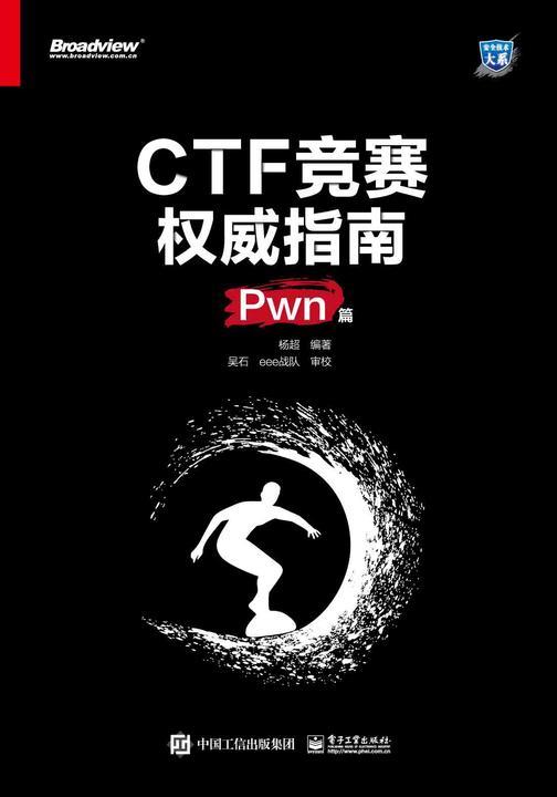 CTF竞赛权威指南(Pwn篇)