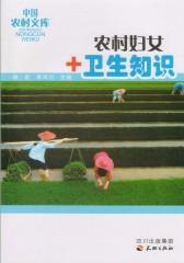 农村妇女卫生知识(仅适用PC阅读)