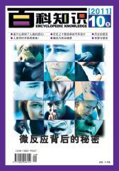 百科知识 半月刊 2011年20期(电子杂志)(仅适用PC阅读)