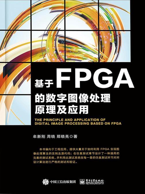 基于FPGA的数字图像处理原理及应用