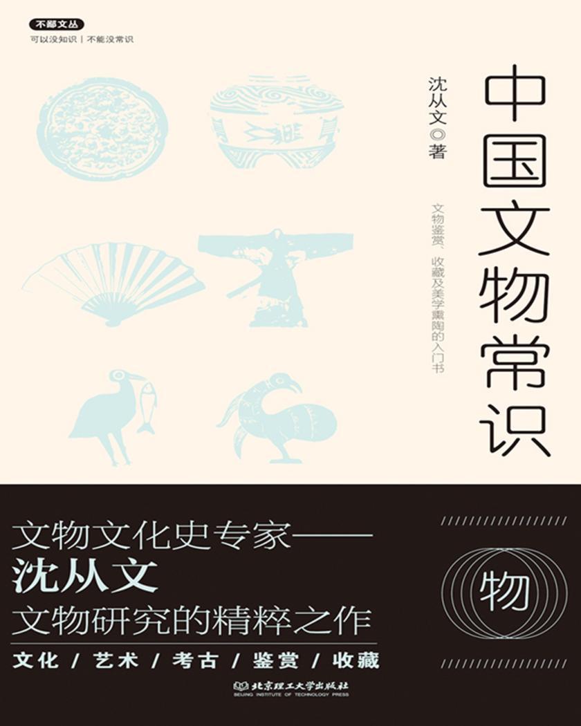 中国文物常识